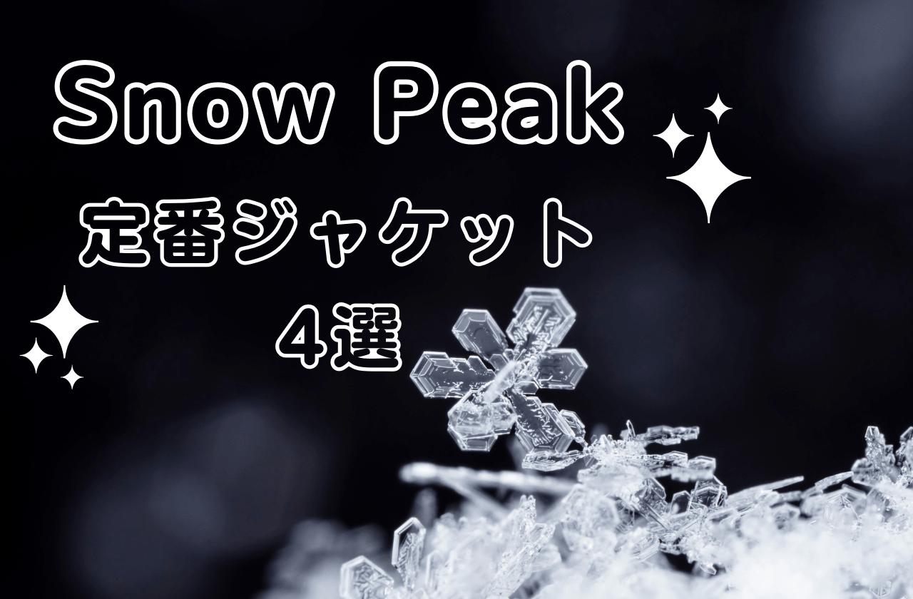 【2021年版】街でもキャンプでも着られる!スノーピーク定番ジャケット5選|Snow Peak