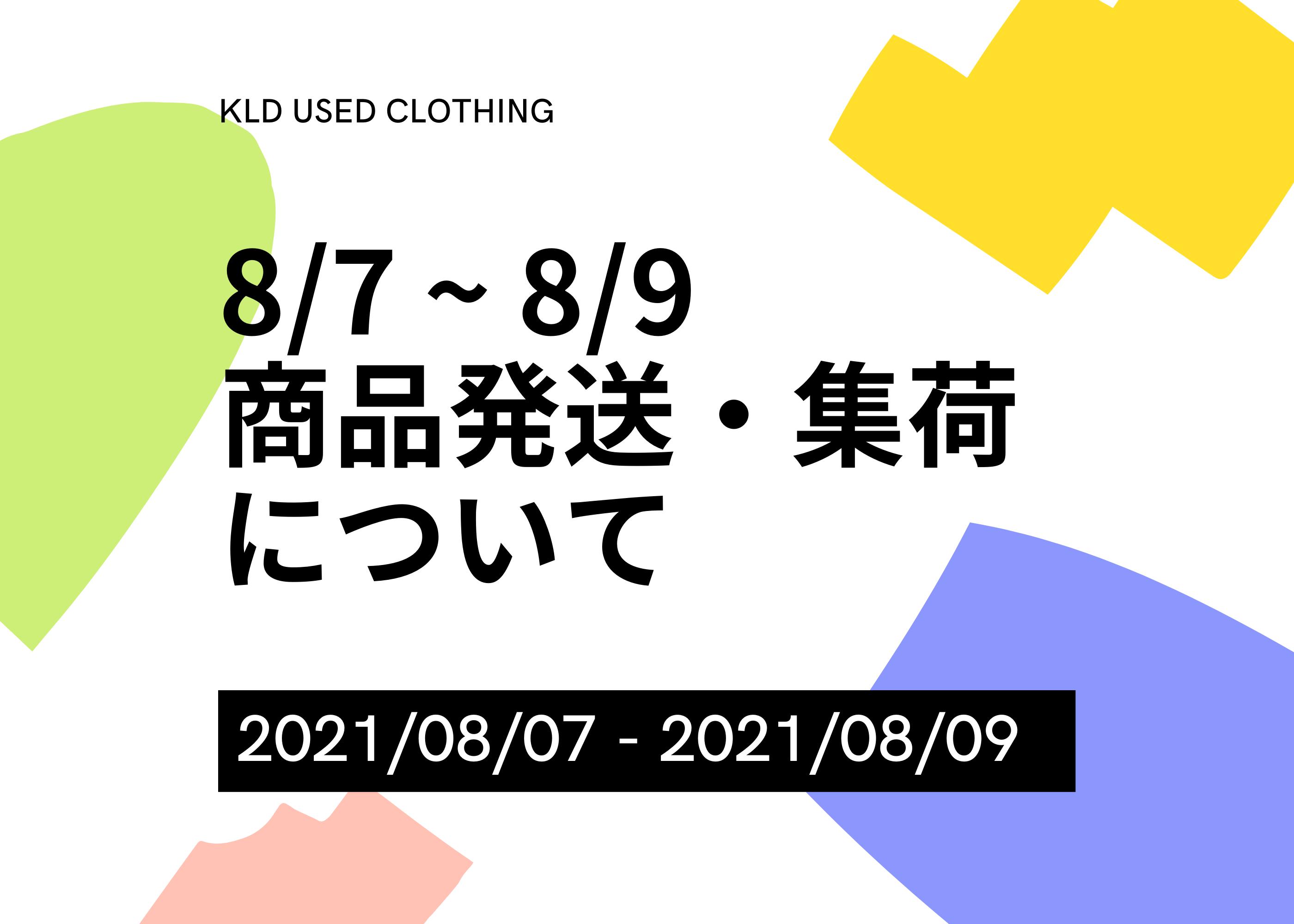 8/7 〜 8/9 の購入商品発送・集荷に関するお知らせ