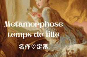 Metamorphose temps de filleの世界♡高価買取が可能な名作♡定番アイテム10選|メタモルフォーゼ