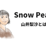 スノーピーク社長、デザイナーの山井梨沙さんってどんな人?|Snow Peak