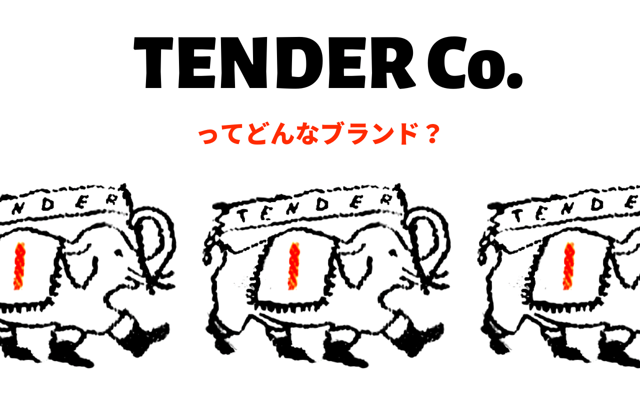 TENDER Co.ってどんなブランド?定番アイテム4選を古着屋的に解説!|テンダー