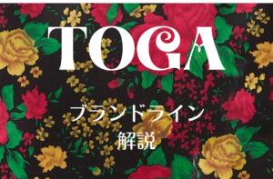 TOGAのブランドライン解説|現行のもの、終了したもの、H&Mコラボまで|トーガ