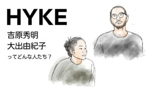 HYKEデザイナー、吉原秀明・大出由紀子ってどんな人たち?|ハイク