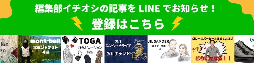 編集部イチオシの記事をLINEでお知らせ