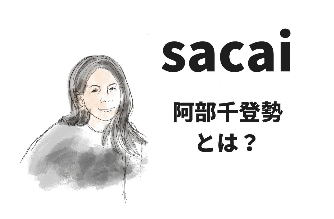 sacaiデザイナー、阿部千登勢ってどんな人?|サカイ