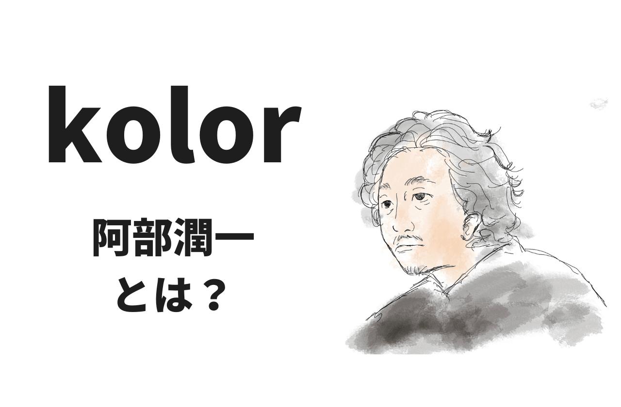 kolorデザイナー、阿部潤一ってどんな人?|カラー