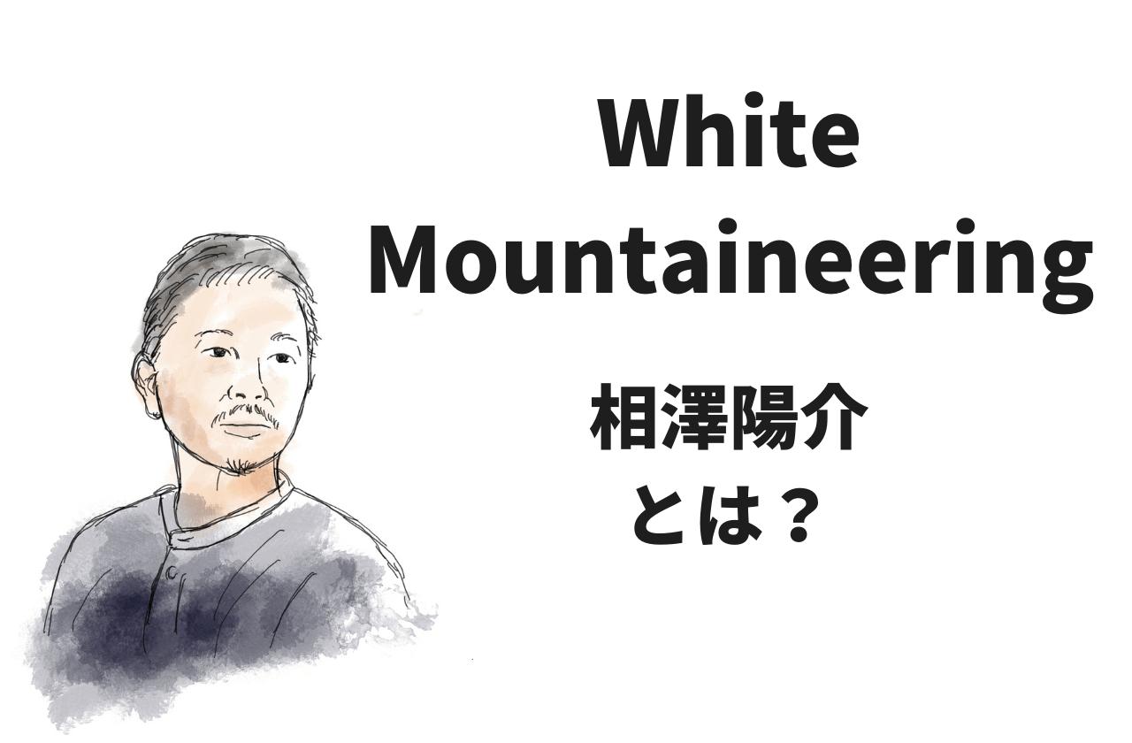White Mountaineeringデザイナー、相澤陽介ってどんな人?|ホワイトマウンテニアリング