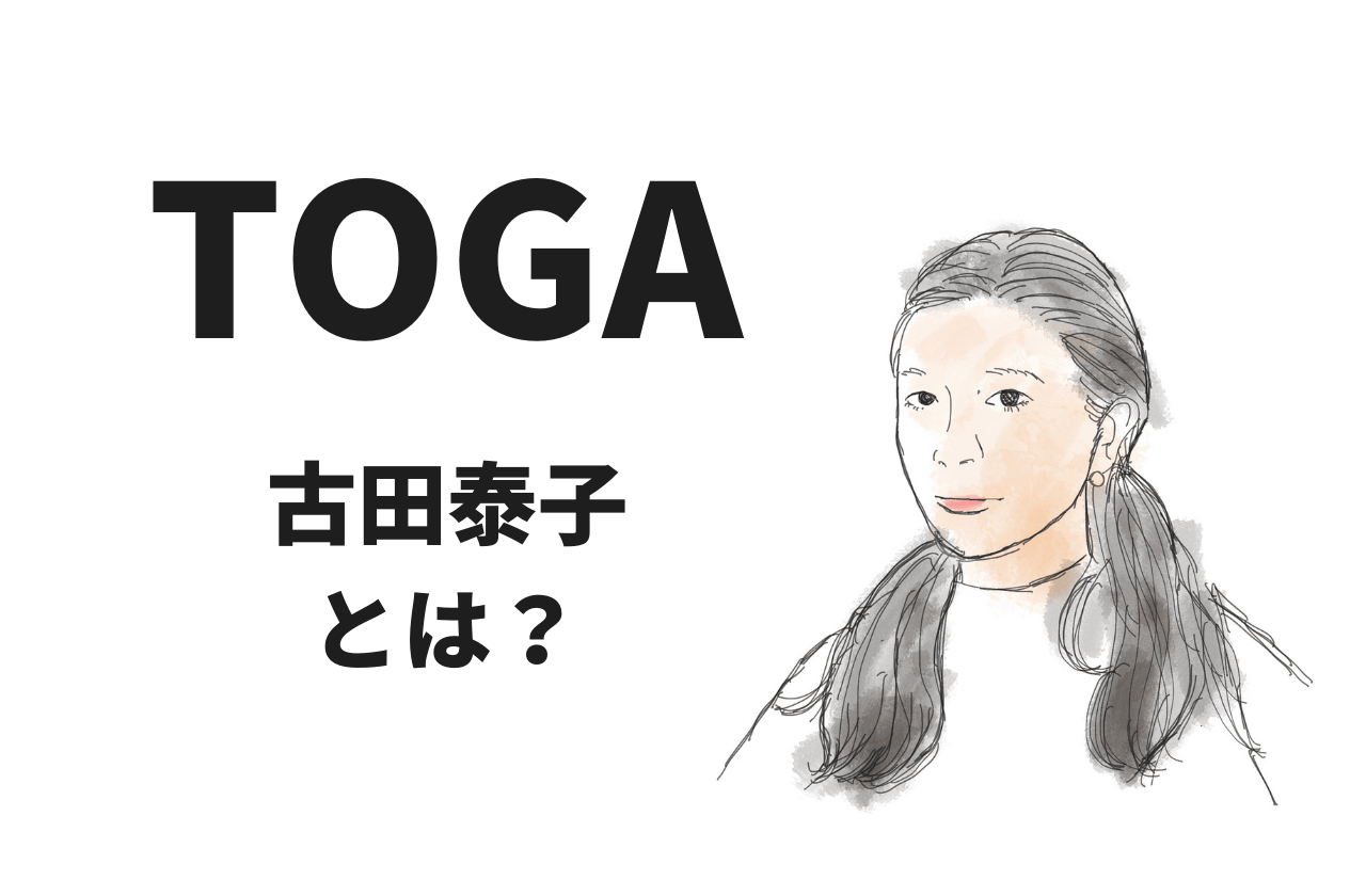 TOGAデザイナー、古田泰子ってどんな人?|トーガ