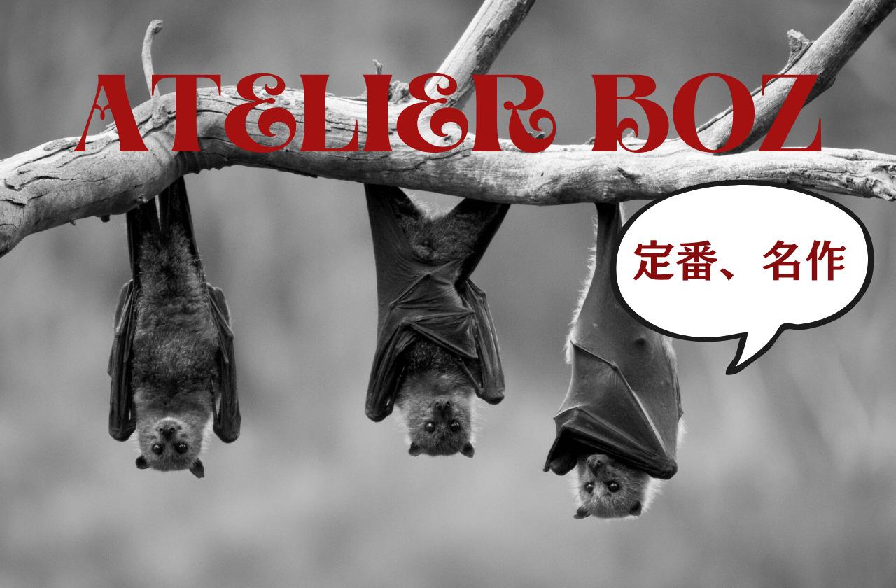 ATELIER BOZの世界|高価買取が可能な名作、定番アイテム10選|アトリエ ボズ